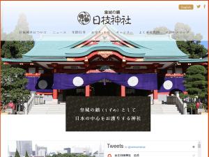 日枝神社 HP