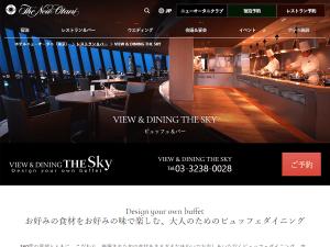 VIEW & DINING THE SKY | レストラン&バー | ホテルニューオータニ(東京)