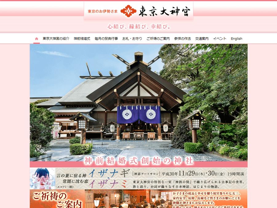 東京大神宮 HP