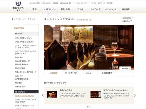 オールドインペリアルバー | 帝国ホテル 東京 HP