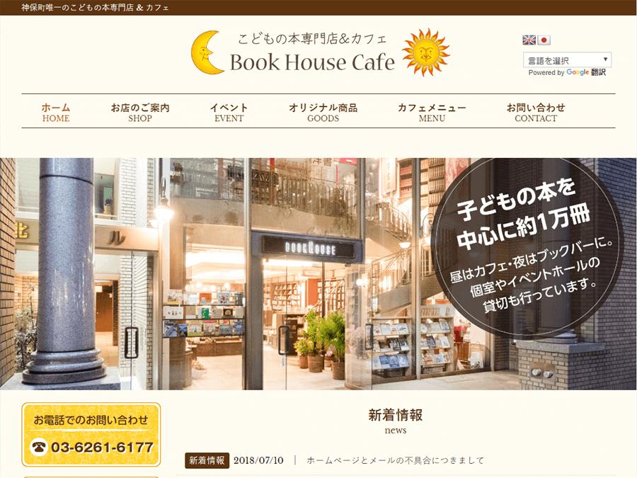 株式会社 ブックハウスカフェ HP