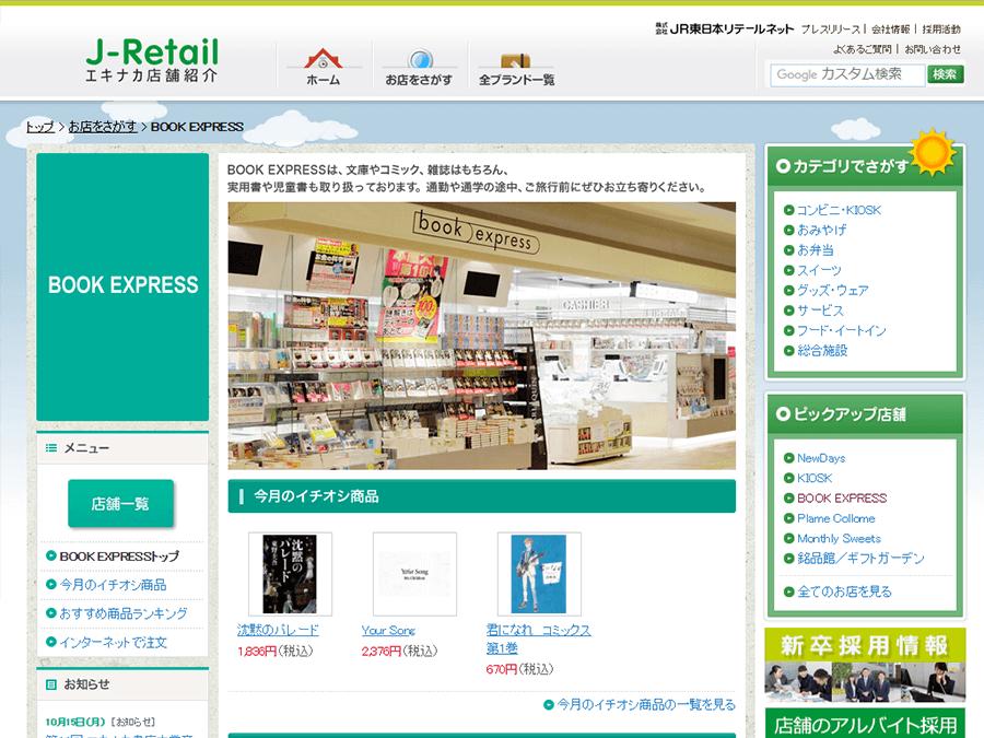 BOOK EXPRESS|エキナカポータル HP