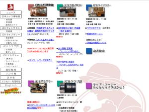 日本カメラ博物館 HP