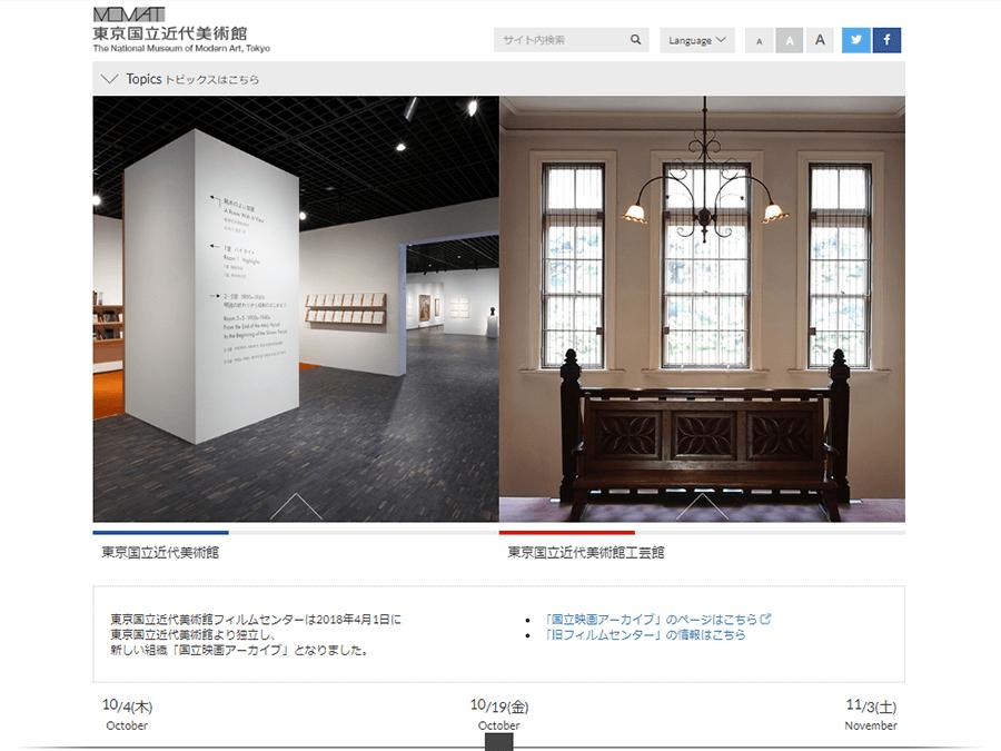 東京国立近代美術館 HP