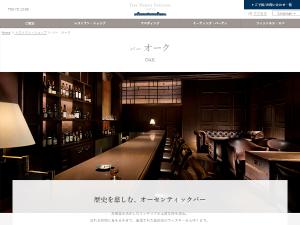 オーク|東京ステーションホテル HP